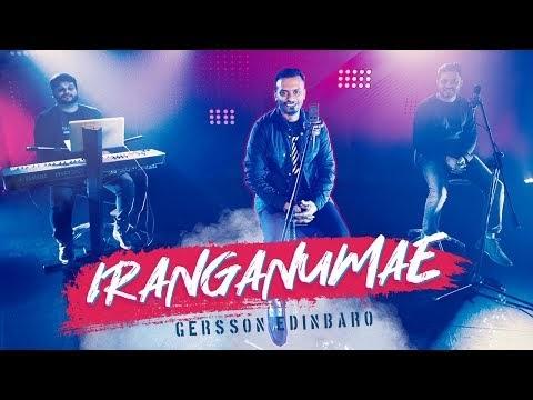 IRANGANUMAE ::  இரங்கணுமே தேவா :: GERSSON EDINBARO :: Tamil Christian Song Lyrics