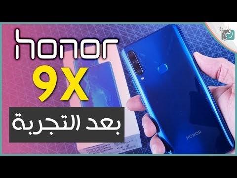 تعرف على مواصفات جهاز هونر الجديد x9