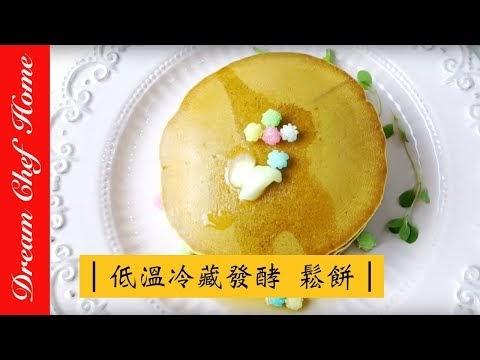 低溫冷藏發酵法做超鬆軟鬆餅How to DIY soft Pancake Waffle 無泡打粉