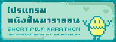 24th Short Film Marathon
