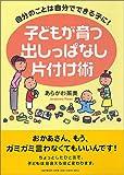 子どもが育つ出しっぱなし片付け術