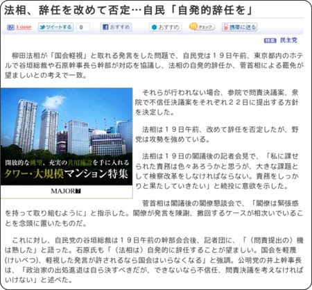 http://www.yomiuri.co.jp/politics/news/20101119-OYT1T00476.htm