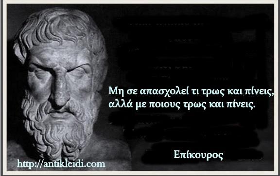 Epicurus-filia2