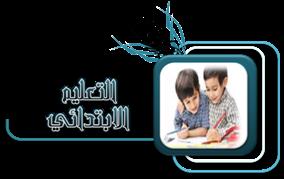 مادة اللغة العربية للسنة الثالثة ابتدائي