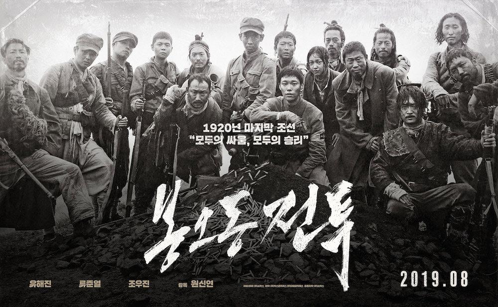 Sinopsis Film Korea The Battle: Roar to Victory (2019)
