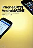 iPhoneの本質 Androidの真価