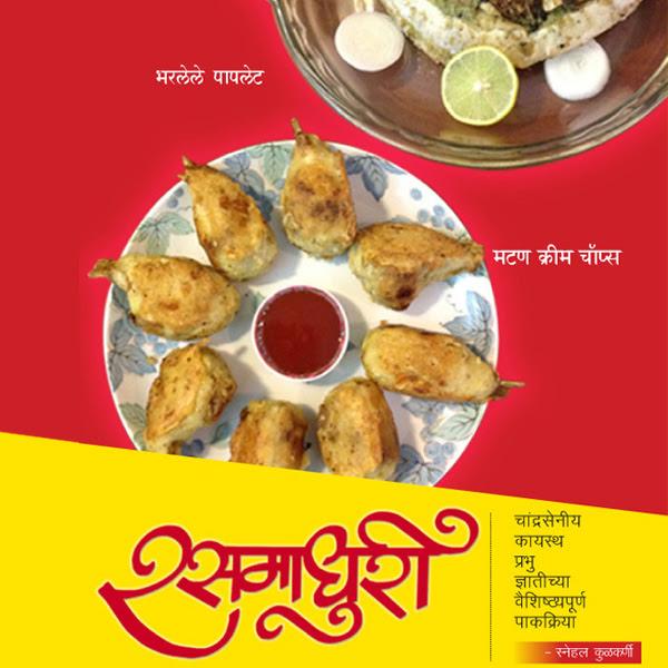 CKP Food Recipes Book in Marathi - Rasamadhuri by Snehal ...