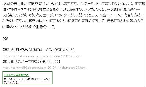 http://blog.livedoor.jp/bubka/archives/1605936.html