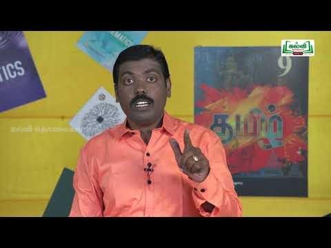 கவிதைப் பேழை STD 9 தமிழ் இந்திய தேசிய ராணுவத்தில் தமிழர் பங்கு KalviTV