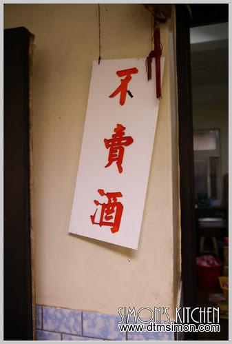 陳年老店米粉麵06