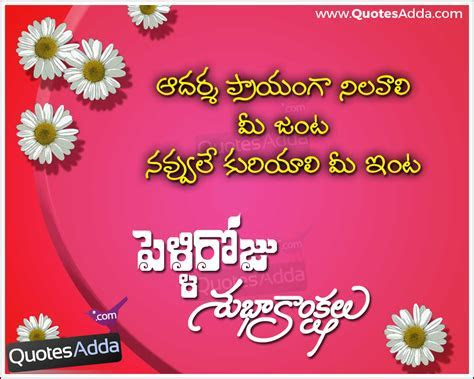 Marriage Day Telugu Wishes Greetings SMS Quotes Images