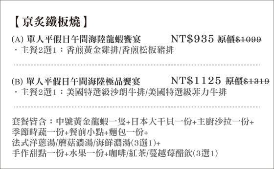 京炙鐵板燒/京炙/鐵板燒/松山/民生東路/海陸/單人/沙朗/菲力/雞排/松板豬/平假日/午餐