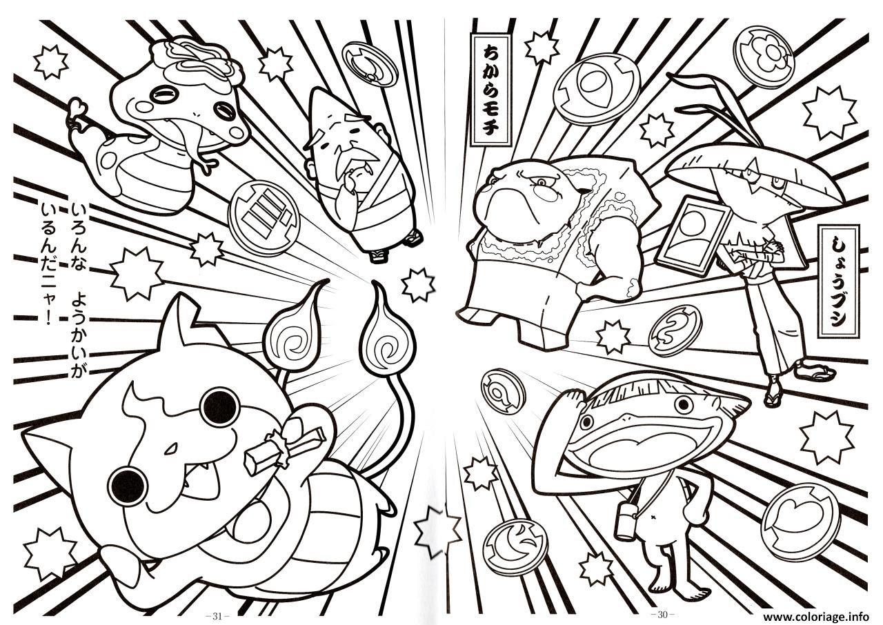 Coloriage Attack Mega Komasan Yokai Watch 2 Dessin  Imprimer