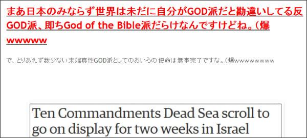 http://tokumei10.blogspot.jp/2015/08/god2.html