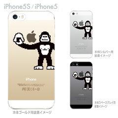 【iPhone5S】【iPhone5】【Clear Arts】【iPhone5sケース】【iPhone5ケース】【カバー】【スマホケース】【クリアケース】【クリアーアーツ】【しりとりゴリラ】 47-ip5s-tm0015