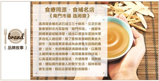逸湘齋/滴雞精/雞精/保健/逸湘齋滴雞精/父親節/爸爸/爸爸節/