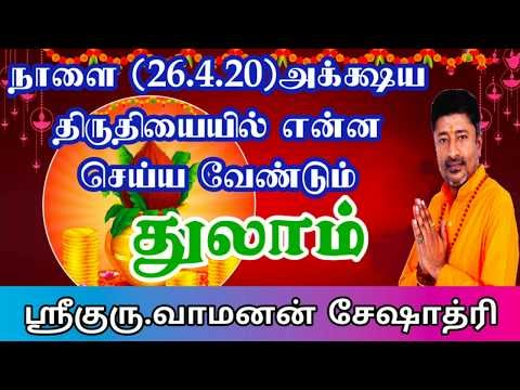 How to Worship on Akshaya Tritiya for ThulamRasi(26.4.20) #துலாம்#அக்ஷய ...
