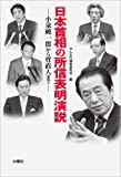 日本首相の所信表明演説  小泉純一郎から菅直人まで
