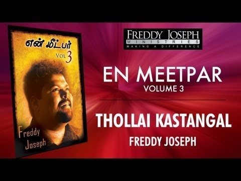 தொல்லை கஷ்டங்கள்.. | Kakkum Valla Meetpar...(freddy joseph)-Tamil Christian Song Video & Lyrics