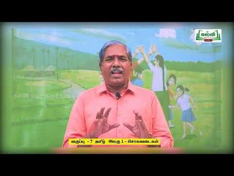 7th Tamil பருவம் 1 சொலவடைகள் இயல் 1 அலகு 4 Kalvi TV