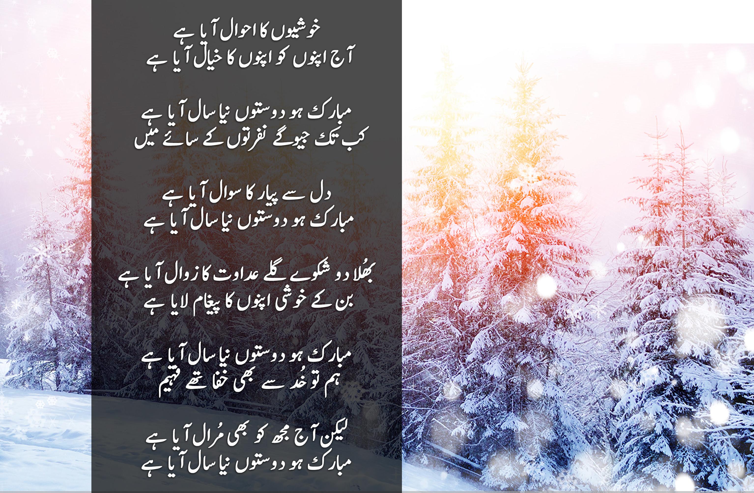 Mirza Ghalib Poetry Shayari Hamariwebcom