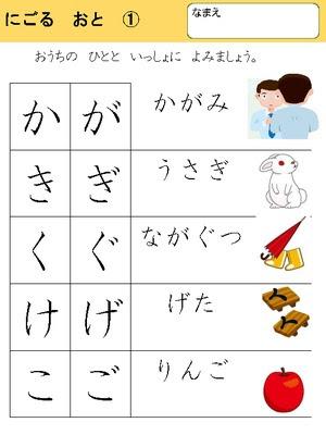 ドリルズ 幼児教育 国語 の無料学習プリント幼児教育 ひらがな 濁音
