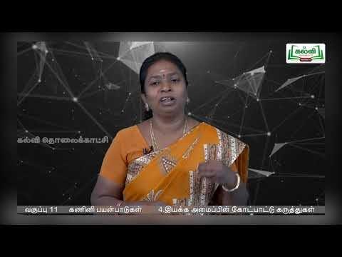11th Computer Application இயக்க அமைப்பின் கோட்பாடு கருத்துக்கள் அலகு 4 பகுதி1 Kalvi TV