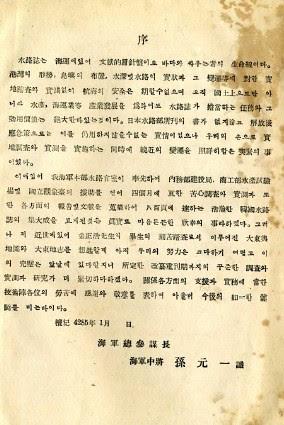1952 01 『韓国沿岸水路誌』第一巻_序