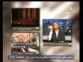 برنامج هنا العاصمة - لميس الحديدى _ حلقة السبت 17/3/2012