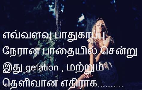 tamil whatsapp status   printable