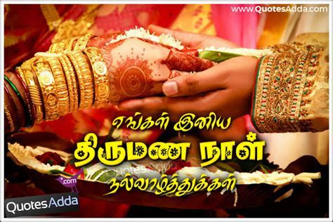 Tamil Wedding Anniversary Quotes Greetings and Marriage