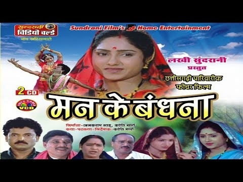 Mann Ke Bandhna - Superhit Chhattisgarhi Movie - Full Movie