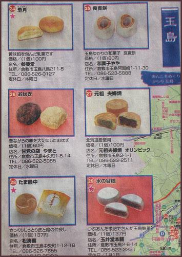 05 Tamashima sweets