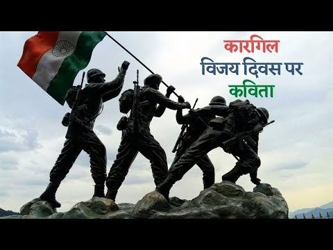 कारगिल विजय दिवस पर कविता | Kargil Vijay Diwas Par Poem