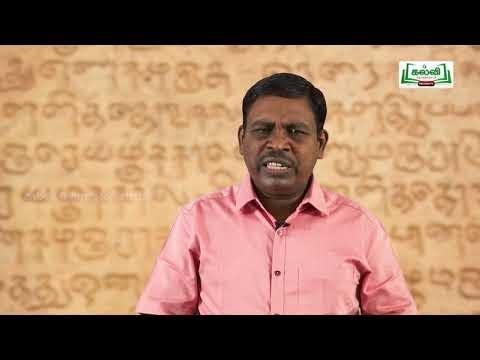 10th Tamil ஒருவன் இருக்கிறான் இயல் 9 Kalvi TV