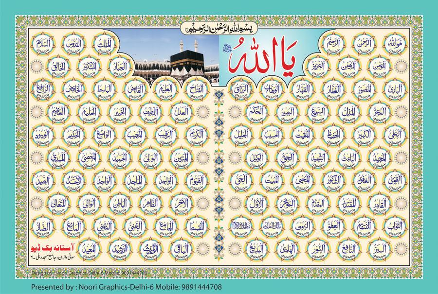Com Names Of In Urdu 99 Allah Art Images
