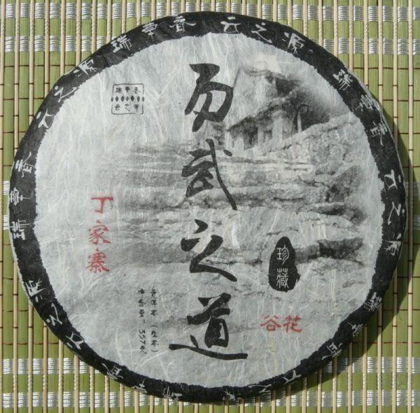 2009 Yunzhiyuan Dingjiazhai
