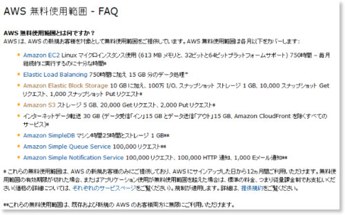 http://aws.amazon.com/jp/free/faqs/