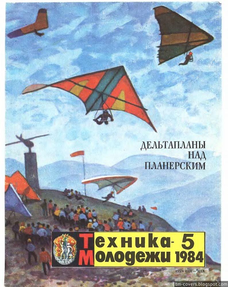 Техника — молодёжи, обложка, 1984 год №5