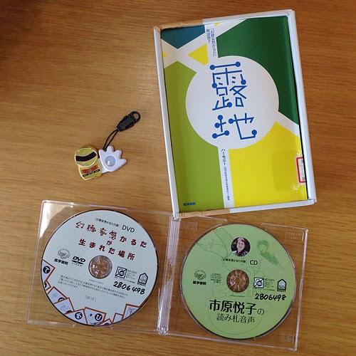 冊子もDVDも勉強になります。CDは読み上げ音声、何と市原悦子氏…!