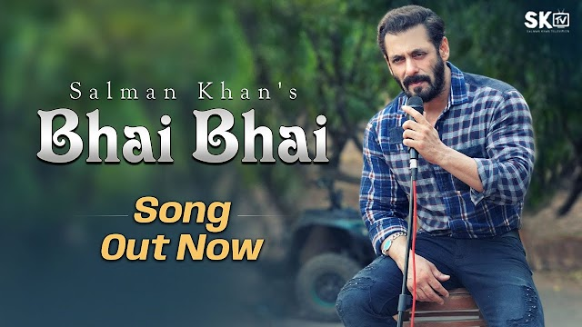 Bhai Bhai lyrics in English | Salman Khan | Bhai Bhai Lyrics