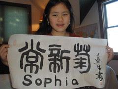 Sophia's Name in Chinese