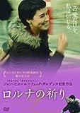 ロルナの祈り [DVD]