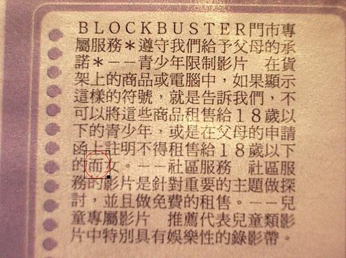BlockBusterTypo