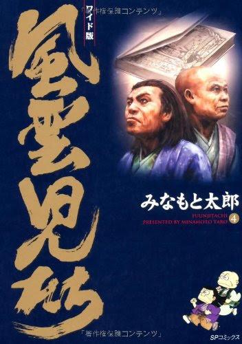 みなもと太郎『風雲児たち』(4巻)