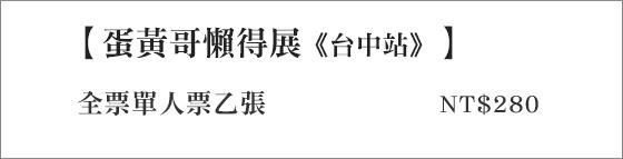 蛋黃哥/展覽/票券/展演/台中//烏日/高鐵/蛋黃哥懶得展-台中站