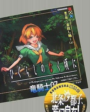 Higurashi No Naku Koro Ni Dai 3 Wa Tatarigoroshi Hen