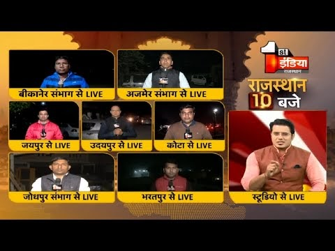 First India News Rajasthan Live, Breaking News in Hindi