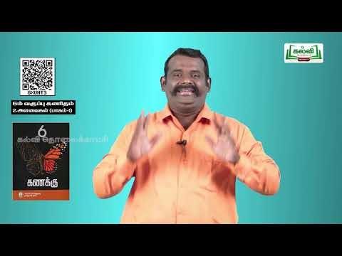 6th Maths அளவைகள் மெட்ரிக் (ம) வெவ்வேறு அலகுகள் அலகு 6 பகுதி 2 Kalvi TV