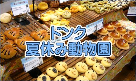 ドンク,パン,2012,ドンクのパン,松菱,動物のパン
